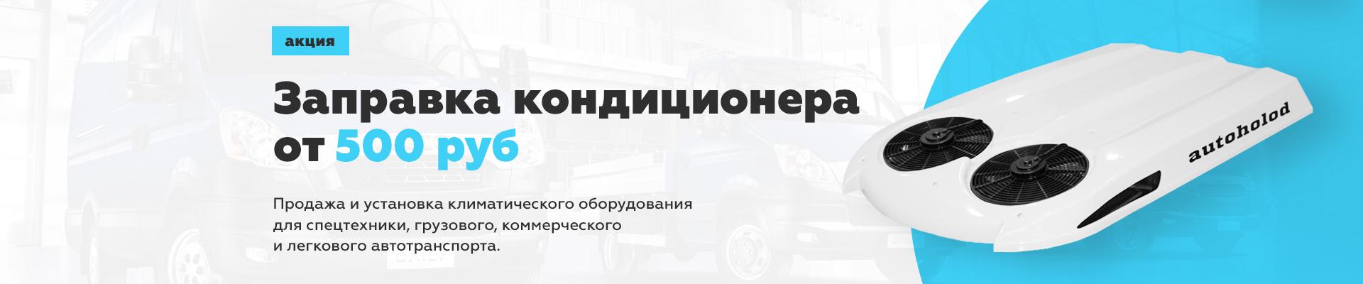 https://tehservis56.ru/klimaticheskoe-oborudovanie/avtokondicioner-v-avto